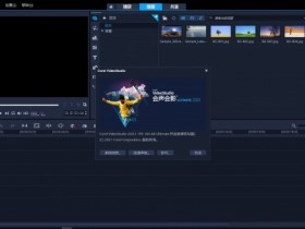 Corel VideoStudio Ultimate 2021 v24.0.1.260 中文免费版下载