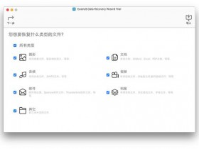 苹果数据恢复软件 EaseUS Data Recovery Wizard for Mac v10.9 TNT破解版下载